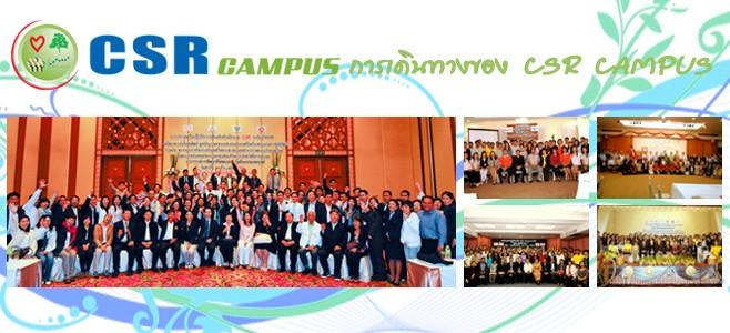 CSR Campus ปี1