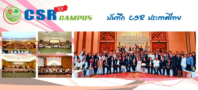 CSR Campus ปี2