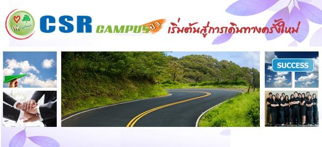 CSR Campus ปี3